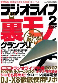 ラジオライフ2007年2月号