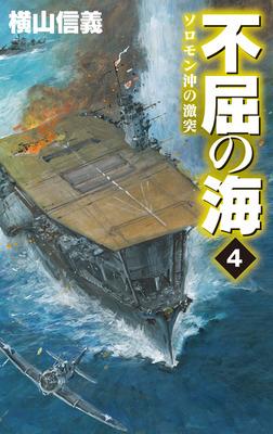 不屈の海4 ソロモン沖の激突-電子書籍