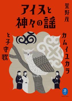 ヤマケイ文庫 アイヌと神々の謡 カムイユカラと子守歌-電子書籍