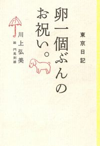 東京日記 卵一個ぶんのお祝い。