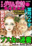 まんがグリム童話 ブラックブス女の逆襲 Vol.21