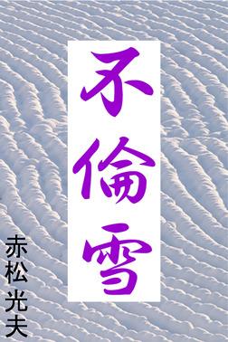 不倫雪-電子書籍