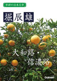 学研の日本文学 堀辰雄 大和路・信濃路