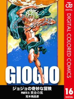 ジョジョの奇妙な冒険 第5部 カラー版 16-電子書籍
