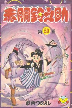 赤胴鈴之助 (20)-電子書籍