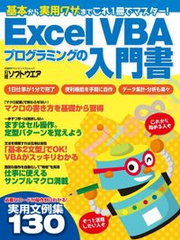 Excel VBAプログラミングの入門書(日経BP Next ICT選書)