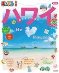 まっぷる ハワイ'21