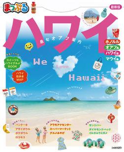 まっぷる ハワイ'21-電子書籍