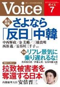 Voice 平成25年7月号