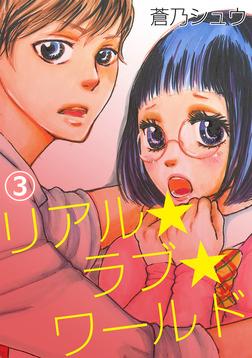 リアル★ラブ★ワールド 3話-電子書籍