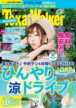 TokaiWalker夏休み直前号-電子書籍
