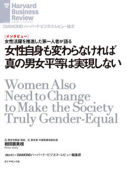 女性自身も変わらなければ真の男女平等は実現しない(インタビュー)-電子書籍
