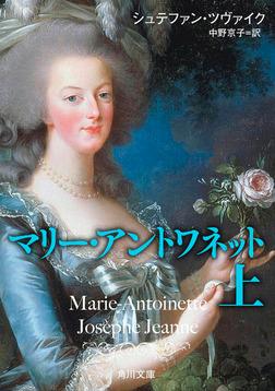 マリー・アントワネット 上-電子書籍