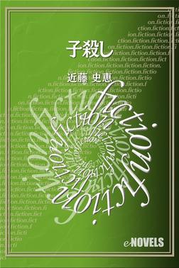 子殺し-電子書籍
