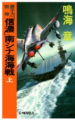 原子力空母「信濃」南シナ海海戦 上-電子書籍