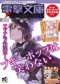 電撃文庫MAGAZINE 2019年3月号