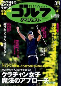 週刊ゴルフダイジェスト 2016/3/1号