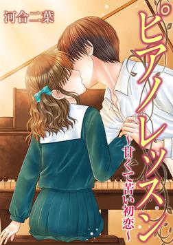 ピアノレッスン~甘くて苦い初恋~-電子書籍
