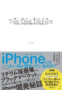 THE ONE DEVICE ザ・ワン・デバイス(ダイヤモンド社)