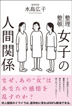 女子の人間関係-電子書籍