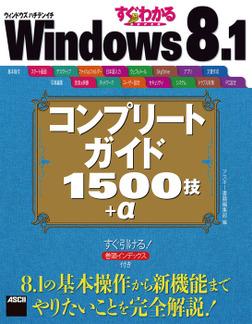 すぐわかるSUPER Windows 8.1 コンプリートガイド 1500技+α-電子書籍