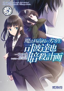 魔法科高校の劣等生 司波達也暗殺計画 3-電子書籍