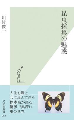 昆虫採集の魅惑-電子書籍