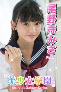 美少女学園 尾野寺みさ Part.01