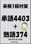 英検1級対策単語4403+熟語374(リストダウンロード付き)