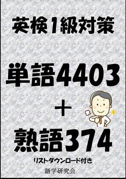 英検1級対策単語4403+熟語374(リストダウンロード付き)-電子書籍