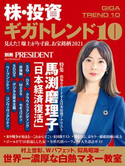 株・投資ギガトレンド10-電子書籍