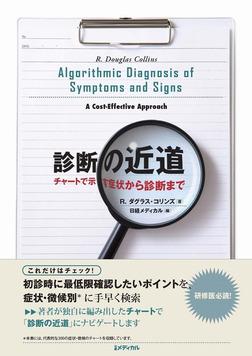 診断の近道  チャートで示す症状から診断まで-電子書籍