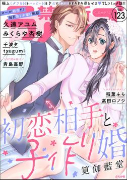 禁断Lovers Vol.123-電子書籍