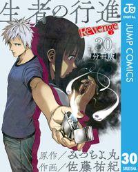 生者の行進 Revenge 分冊版 第30話