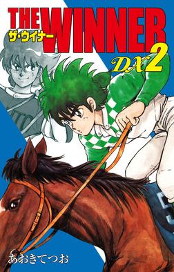 THE WINNER DX 2-電子書籍