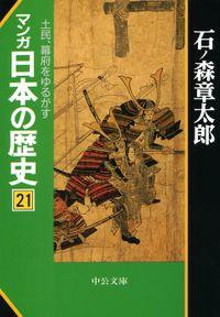 マンガ日本の歴史21 土民、幕府をゆるがす