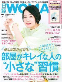 日経ウーマン 2021年7月号 [雑誌]