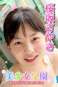 美少女学園 桜坂さやさ Part.6