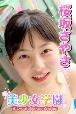 美少女学園 桜坂さやさ Part.6-電子書籍