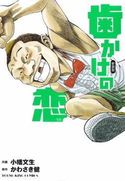 歯かけの恋-電子書籍