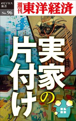 実家の片づけ―週刊東洋経済eビジネス新書No.96-電子書籍
