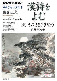 NHK カルチャーラジオ 漢詩をよむ 愛 そのさまざまな形 自然への愛2019年10月~2020年3月