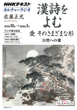 NHK カルチャーラジオ 漢詩をよむ 愛 そのさまざまな形 自然への愛2019年10月~2020年3月-電子書籍