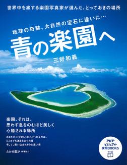 青の楽園へ 地球の奇跡、大自然の宝石に逢いに…-電子書籍