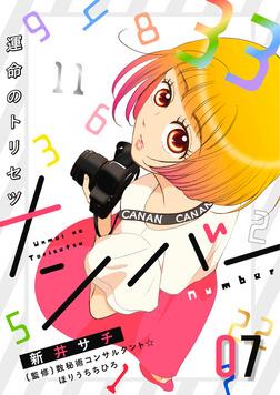 ナンバー~運命のトリセツ(7)-電子書籍