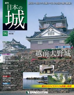 日本の城 改訂版 第96号-電子書籍