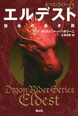 ドラゴンライダー6 エルデスト 宿命の赤き翼-電子書籍