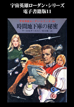 宇宙英雄ローダン・シリーズ 電子書籍版11 ミュータント作戦-電子書籍