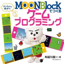 MOONBlockでつくるゲームプログラミング-電子書籍