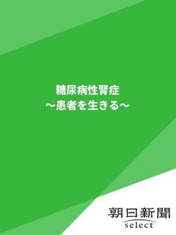 糖尿病性腎症 ~患者を生きる~-電子書籍